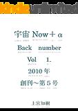 宇宙Now+α バックナンバー vol 1 2010年 創刊号~第五号: 誰も教えなかった地球人類28の真実、続編その29~33までを収録
