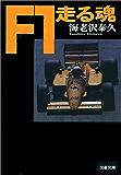 F1走る魂 (文春文庫)