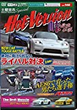 DVDホットバージョンVol.146 (DVDホットバージョン(J))