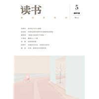 读书 月刊 2018年05期