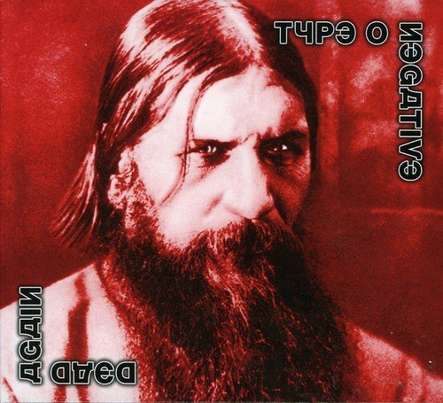 Dead Again (Red Version)(CD/DVD) (Type O Negative Symphony For The Devil)
