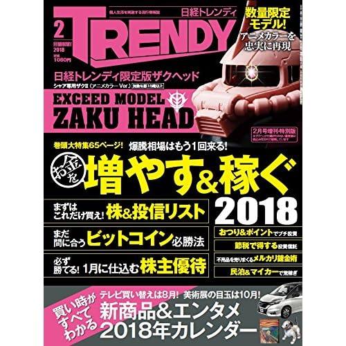 日経トレンディ 2018年2月号 画像 A
