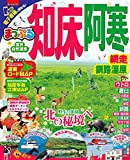 まっぷる 知床・阿寒 網走・釧路湿原 (まっぷるマガジン)