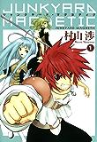 ジャンクヤード・マグネティク 1巻 (コミックブレイド)