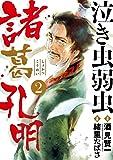 泣き虫弱虫諸葛孔明 (2) (ビッグ コミックス)