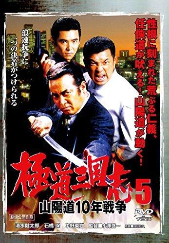 Japanese Movie - Gokudo Sangokushi 5 Sanyodo Juu Nen Senso [Japan DVD] LCDV-71313
