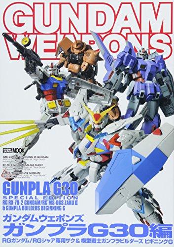 Gundam Weapons - Gunpla G30 Special Edition RG RX-78-2 GUNDAM / RG MS-06S ZAKU II & GUNPLA BUILDERS BEGINNING G (Hobby Japan Mook 384)