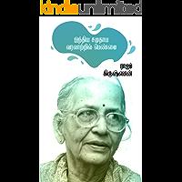 இந்திய சமுதாய வரலாற்றில் பெண்மை (Tamil Edition)