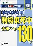 中学入試算数駒場東邦中合格への130題 (難関中合格シリーズ 学校別対策 6)