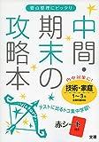 中間・期末の攻略本 全教科書対応 技術・家庭 1~3年 (中間期末の攻略本)