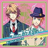 うたの☆プリンスさまっ♪オーディションソング(3)