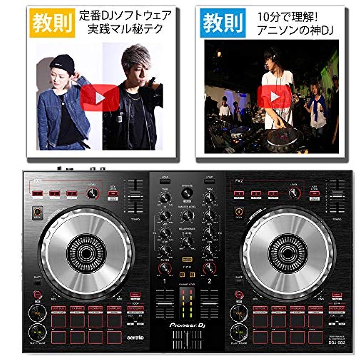 [해외] 【2 대특전】PIONEER DJ 파이오니아/DDJ-SB3 10분에 이해PCDJ교칙 무비+SERATO DJ 교칙 무비