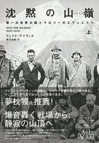 沈黙の山嶺(上) 第一次世界大戦とマロリーのエヴェレスト