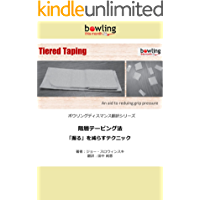 Tiered Taping: An aid to reducing grip pressure Bowling This Month (Japanese Edition)