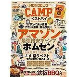 MONOQLO CAMP キャンプベストバイ 小さい表紙画像