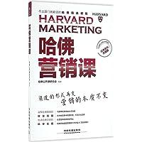 哈佛营销课(经典案例升级版)
