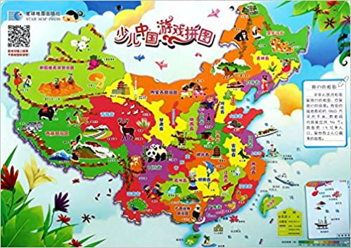 China Map Game.Children China Puzzle With A Card Game Chinese Edition Starmap