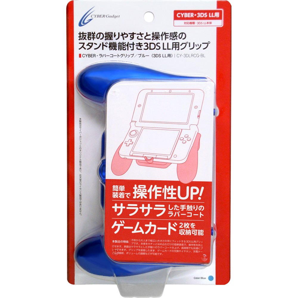 CYBER · grip rubber coating blue (for 3DS LL)