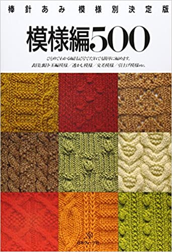 589446fe513ca1 Knitting Patterns 500  Nihon Vogue Sha  9784529015882  Amazon.com  Books