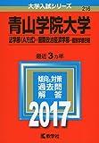 青山学院大学(法学部〈A方式〉・国際政治経済学部−個別学部日程) (2017年版大学入試シリーズ)