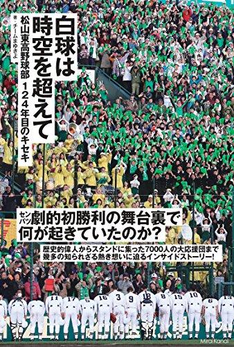 白球は時空を超えて  松山東高野球部124年目のキセキ