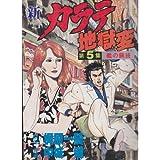 New Karate Jigokuhen 5 (KC Special) (1989) ISBN: 4061014404 [Japanese Import]