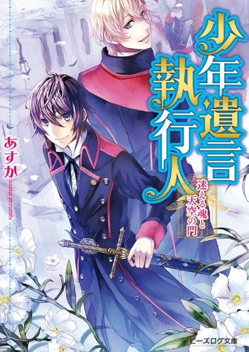 Read Online 少年遺言執行人 迷える魂と天空の門 (ビーズログ文庫) ebook