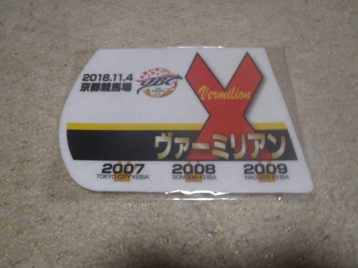 JRA ヴァーミリアン コースター JBCクラシック 京都競馬場 武豊   B07S9MXN5K
