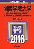 関西学院大学(理工学部・教育学部〈理系型〉・総合政策学部〈理系型〉−学部個別日程) (2018年版大学入試シリーズ)