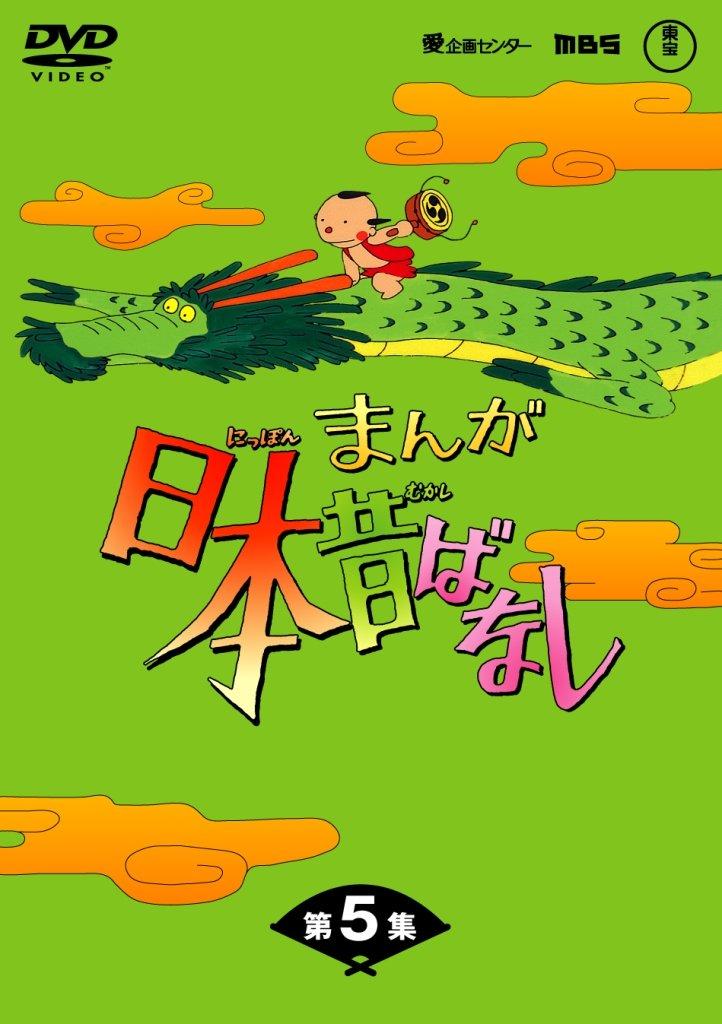 まんが日本昔ばなし DVD-BOX DVD-BOX 第5集(5枚組) B004SKSQEU B004SKSQEU, コウヤグチチョウ:4418e118 --- verkokajak.se
