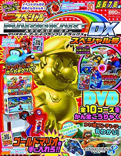 Bessatsu Video Game Magazine Special Mario Kart Arcade GP DX Special Issue (Enterbrain Mook) [JAPANESE EDITION GAME BOOK]