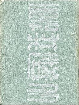 嘉村礒多全集〈上巻〉小説 (1964...