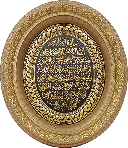 Muslim Art Gold & Black Oval Acrylic 12.60 x 14.5 Inch Ayatul Kursi Decorative wall Display Plaque - Muslem Islamic art (Gold - Plaque Oval Rose