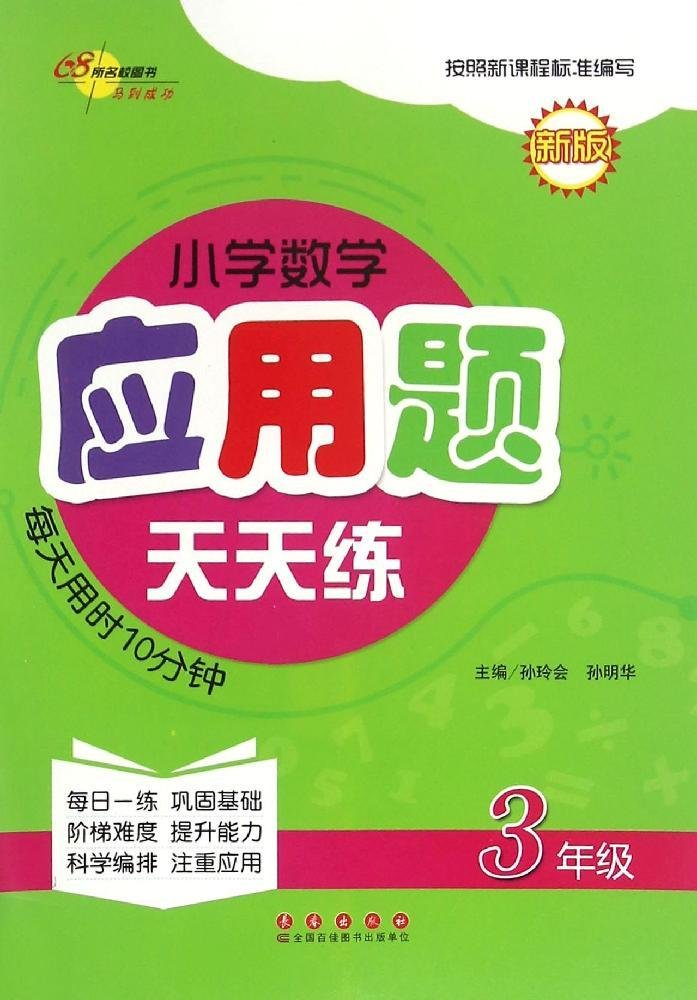 Elementary school mathematics word problems every day practice: grade 3 (new version)(Chinese Edition) ebook