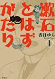 漱石とはずがたり 1 (MFコミックス フラッパーシリーズ)