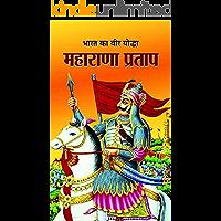 Bharat Ka Veer Yoddha Maharana Pratap  (Hindi)