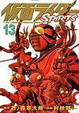 仮面ライダーSPIRITS(13) (マガジンZKC)