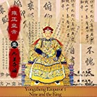 雍正皇帝 1:九王夺嫡 - 雍正皇帝 1:九王奪嫡 [Yongzheng Emperor 1: Nine Kings and the Fight for the Throne] Audiobook by 二月河 - 二月河 - Eryue He Narrated by 周建龙 - 周建龍 - Zhou Jianlong