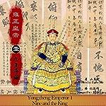 雍正皇帝 1:九王夺嫡 - 雍正皇帝 1:九王奪嫡 [Yongzheng Emperor 1: Nine Kings and the Fight for the Throne] | 二月河 - 二月河 - Eryue He