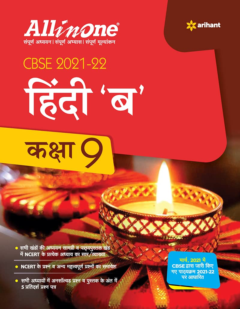 CBSE All In One Hindi B Class 9 for 2022 Exam