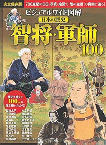 ビジュアルワイド 図解 日本の歴史 智将・軍師100