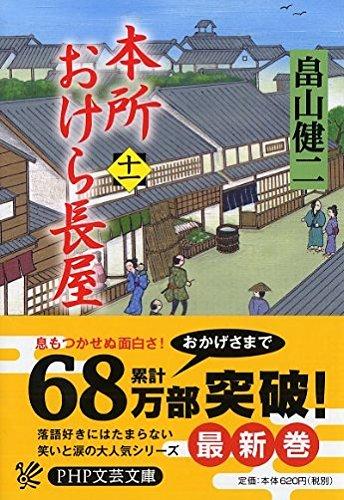 本所おけら長屋(十一) (PHP文芸文庫)