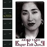 SUPER FOLK SONG(完全生産限定盤)(アナログ盤) [Analog]