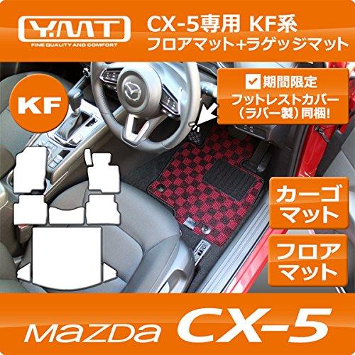 YMT 新型 CX-5 KF系 フロアマット ラゲッジマット ブラック×アイボリーステッチ B06XGPY1V1 ブラック×アイボリーステッチ ブラック×アイボリーステッチ