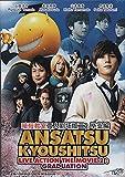 Ansatsu Kyoshitsu 2 : Graduation (Japanese Movie w. English Sub)