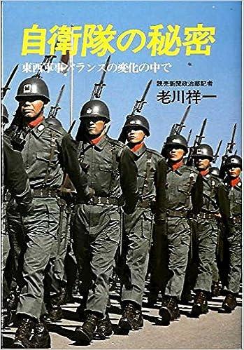 自衛隊の秘密―東西軍事バランス...