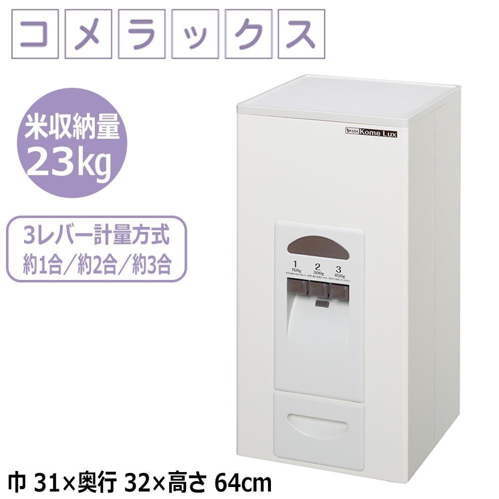 日用品 容器 ストッカー 調味料容器 関連商品 計量米びつ 23kg収納 ホワイト RC-323W B07676JQZQ