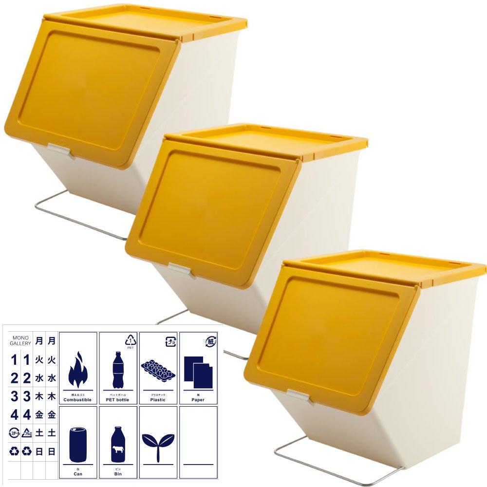 スタックストー ペリカン ガービー 38L 全6色の中から選べる3個セット + 分別ステッカー ゴミ箱 ごみ箱 ダストボックス おしゃれ ふた付き stacksto pelican (イエロー×イエロー×イエロー) B0759BKXZW イエロー×イエロー×イエロー イエロー×イエロー×イエロー