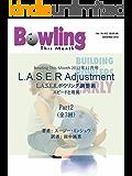 L.A.S.E.R.ボウリング調整術 パート2: スピードと用具 ボウリングディスマンス翻訳シリーズ
