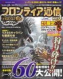 Monster Hunter Frontier Online Season 6.0 Frontier Communications vol.3 (Enterbrain Mook) (2009) ISBN: 4047260479 [Japanese Import]